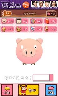 너도나도 숫자놀이 (최고의 학습 앱)- screenshot thumbnail