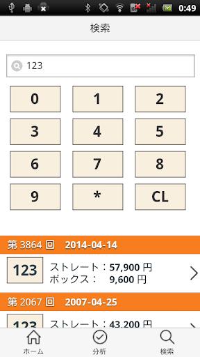 玩免費娛樂APP|下載ナンバーズ3通信 Numbers3当選数字分析 app不用錢|硬是要APP