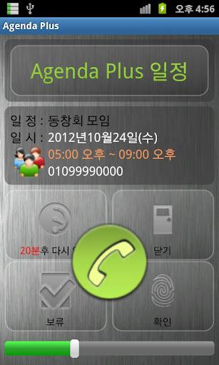 【免費生產應用App】Agenda Plus 行事历, 时间表和日程-APP點子