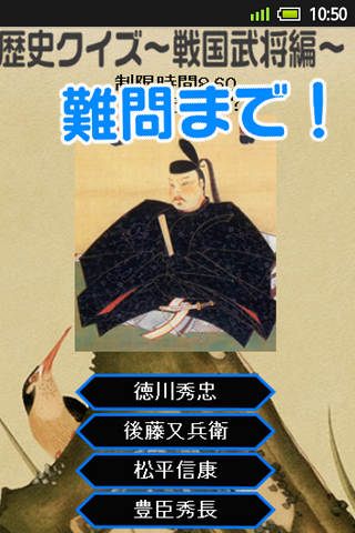 無料教育Appの歴史クイズ-戦国武将編|記事Game