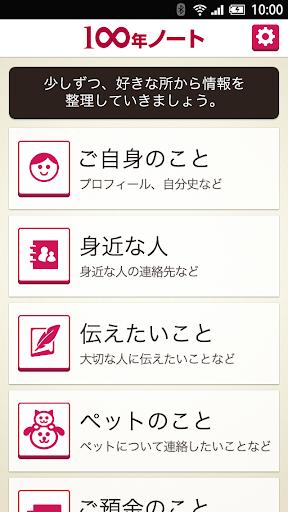 玩生活App|100年ノート免費|APP試玩