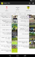 Screenshot of יאללה בית״ר!
