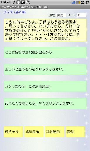 アニヲタクイズ はたらく魔王さま!編