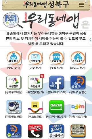 우동앱 성북구 우리동네앱 성북구맛집 성북구청 북한산