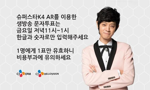 슈퍼스타K4 AR - screenshot thumbnail