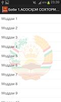 Screenshot of Конститутсияи ЧТ