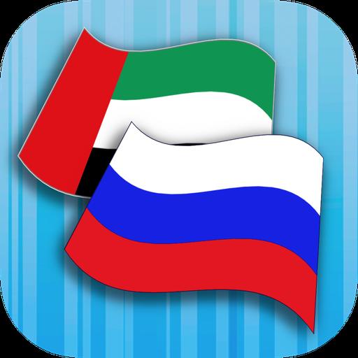 俄罗斯阿拉伯语翻译 教育 App LOGO-硬是要APP