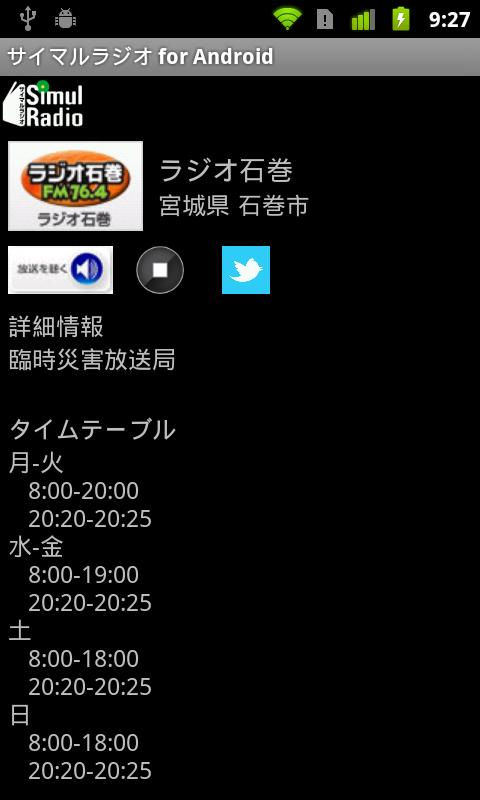サイマルラジオ for Android - screenshot