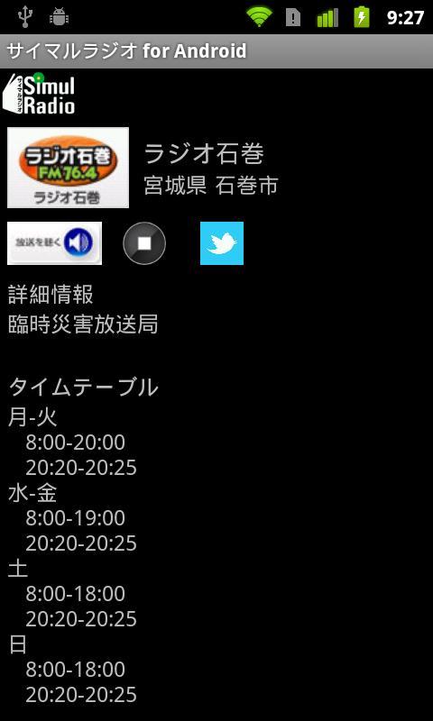 サイマルラジオ for Android - screenshot