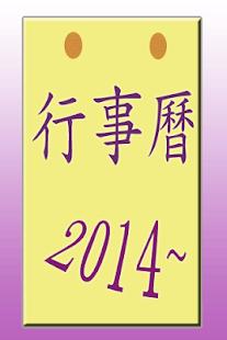 2014年台灣行政機關行事曆 2x版