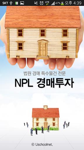 NPL 경매투자