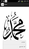 Screenshot of محمد