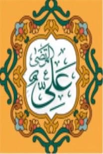 Screenshots for Imam AliasQuiz