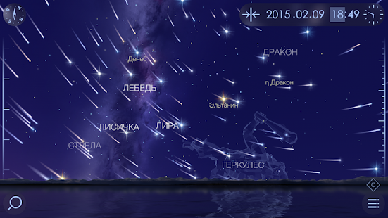 Star Walk 2: Атлас неба Screenshot