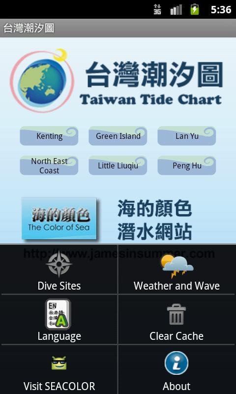 Taiwan Tide Chart- screenshot