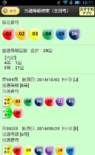 玩免費娛樂APP 下載Loto6レンジャー app不用錢 硬是要APP