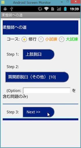 修行シリーズ 柔整師(柔道整復師)への道 柔整理論900問)