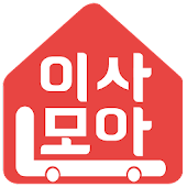 이사모아 (최저가 이사비교견적 앱)