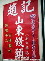 趙記山東饅頭
