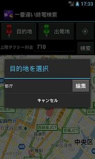一番遅い終電検索- スクリーンショットのサムネイル
