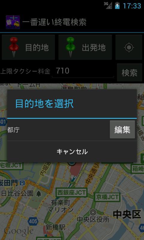 一番遅い終電検索- スクリーンショット