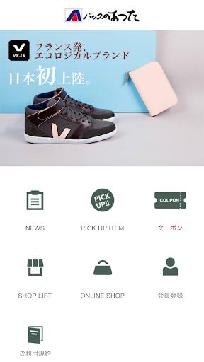 【免費生活App】バッグのあつた-APP點子
