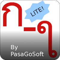 Thai Alphabet Complete -Lite 14