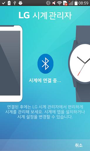 LG Watch Manager LG 시계 관리자