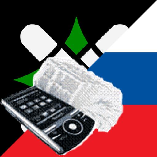 Hausa Russian Dictionary LOGO-APP點子
