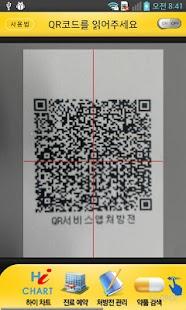 QR서비스 (처방전 QR코드 , QR서비스앱 복약) - screenshot thumbnail