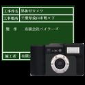 黒板付カメラ無料版(工事写真) icon