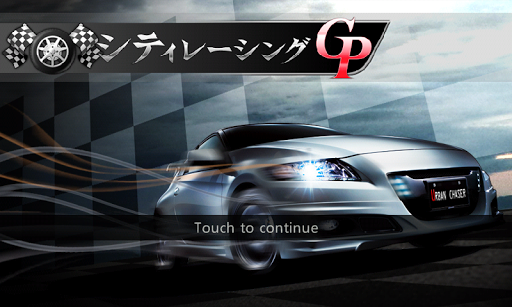 無料赛车游戏Appのシティレーシング GP (City Racing GP)|HotApp4Game