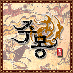 주몽_게임 for PC and MAC