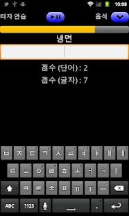 韓國打字練習