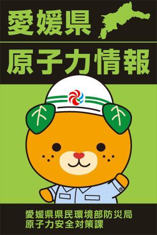 愛媛県原子力情報アプリ