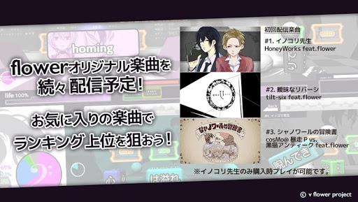 【免費休閒App】うたシュー! feat.flower-APP點子