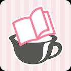 大人の女性向けの恋愛小説が無料で読み放題【ベリカフェ読書】 icon