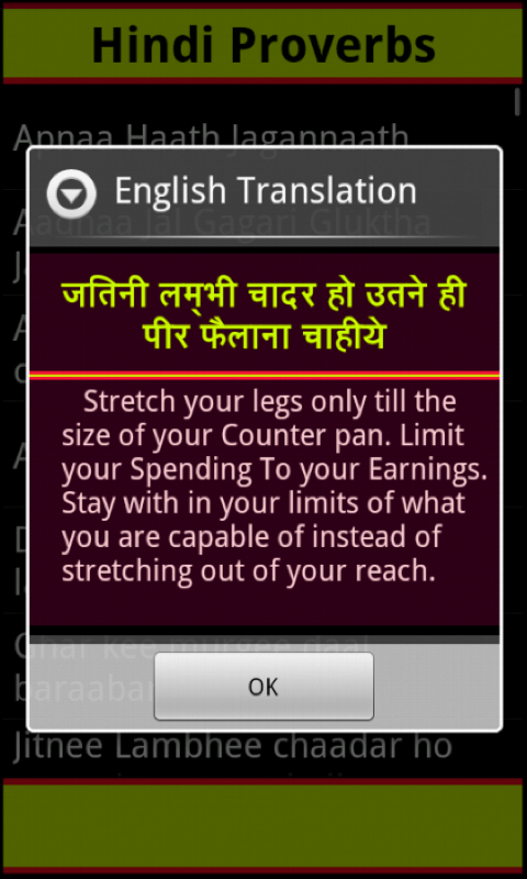 Hindi Proverbs - screenshot