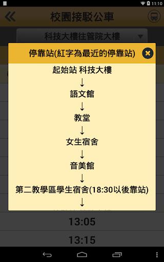 【免費教育App】東海大學-APP點子