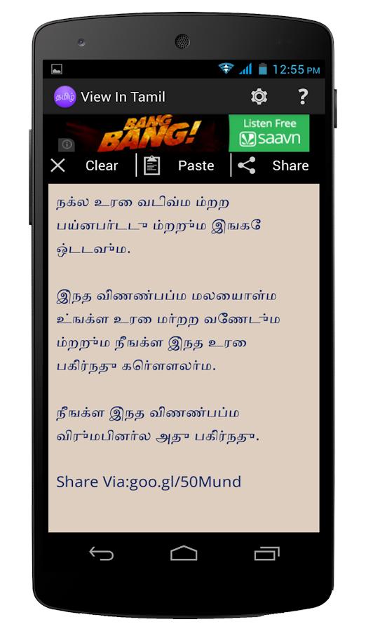 Sathyam Tamil Font Typing