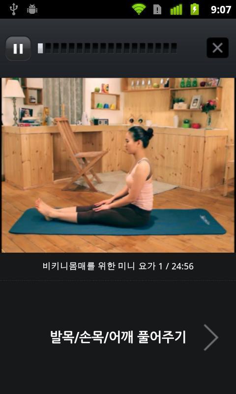 비키니 몸매 만들기 요가- screenshot