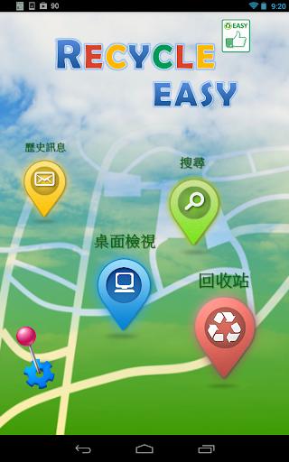 工具必備APP下載|資源回收站 好玩app不花錢|綠色工廠好玩App