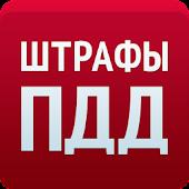 Штрафы ПДД 2015 - штрафы ГИБДД