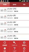 Screenshot of オクレンジャー【安否確認/連絡網】災害時のメッセージ/掲示板