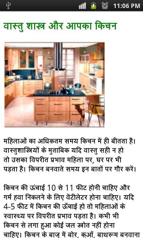 Emejing Home Design With Vastu Shastra Gallery Decorating