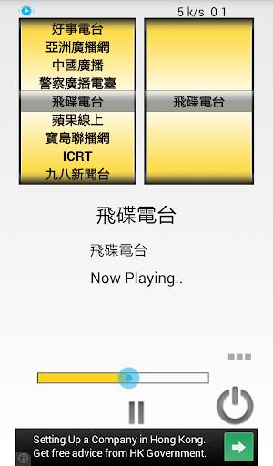 玩娛樂App 台灣收音机 (台灣电台)免費 APP試玩