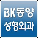 BK동양성형외과 모바일 홈페이지 logo