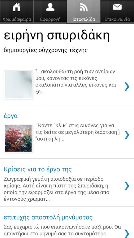 Χρωμόσφαιρα, Σπυριδάκη Ειρήνη - screenshot