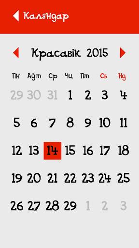 玩免費教育APP|下載Calendar from