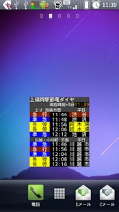 Timetable widget- screenshot thumbnail